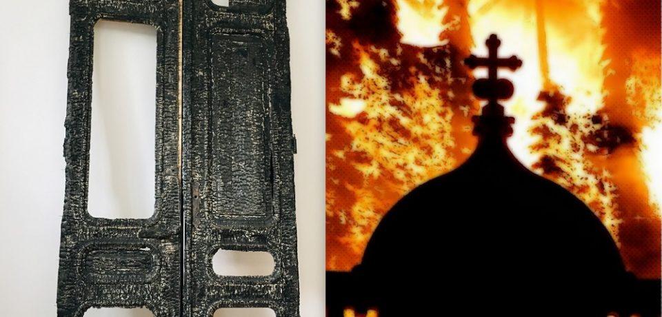 """Vernisajul expoziției """"Remember – Incendiul de la Palatul Episcopal din 25 august 2018"""""""